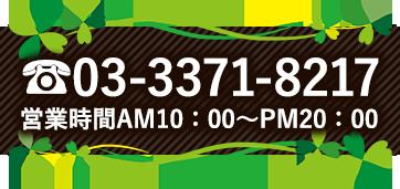 03-3371-8217 営業時間AM10:00 ~ PM20:00